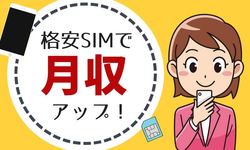 【格安SIM】DMMモバイルに乗り換えて月収をアップさせる ―MNP実践編―