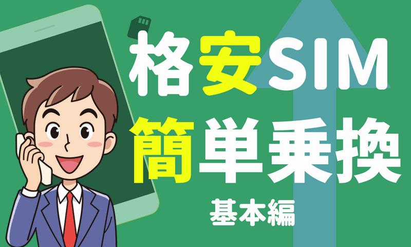 【超簡単】格安SIMへの乗り換え方法(乗り換えめんどくさい人向け)〜基本編〜
