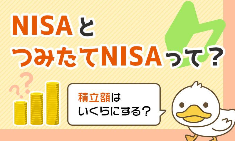 積立投資金額の決め方とNISA、つみたてNISAって一体なんだ!?