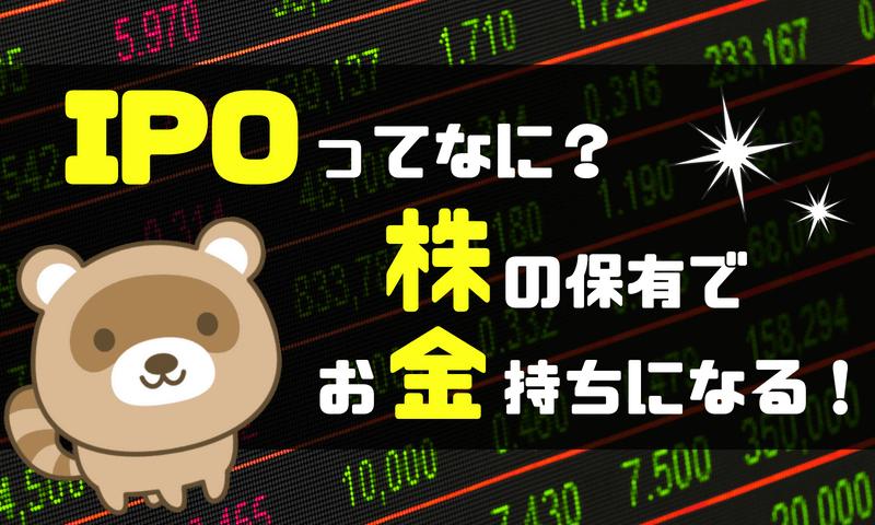 メルカリのIPOで一番儲けたのは誰?株式こそが現代における富の源泉