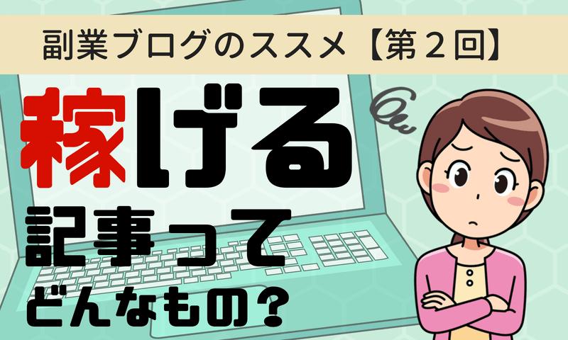 副業ブログのススメ【第2回】~稼げる記事ってなんだろう?~