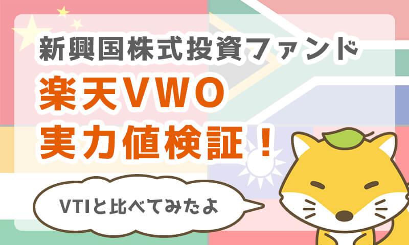 新興国株式投資ファンド「楽天VWO」の実力値を検証してみた!
