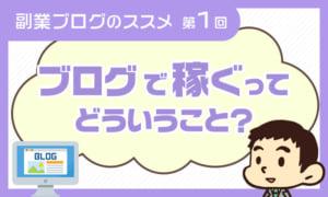 副業ブログのススメ【第1回】~ブログで稼げる理由~