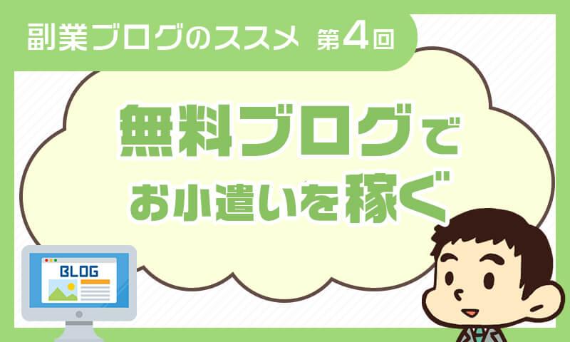 副業ブログのススメ【第4回】~無料ブログとワードプレス、どっちで始める?~