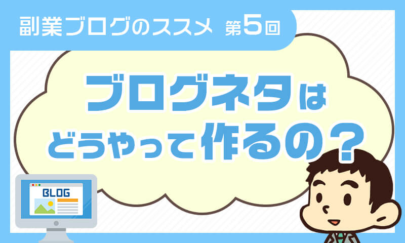 副業ブログのススメ【第5回】~ブログのネタを探してみよう~