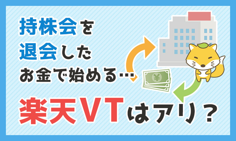 持株会を退会したお金で始める、新たな投資先は楽天VT?