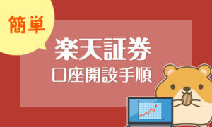 【初心者向け】楽天証券の口座開設方法・積立投資の開始手順を徹底解説!【メリット多数】
