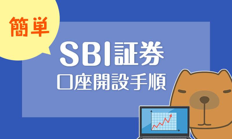 【簡単】SBI証券の口座開設手順を解説してみた(初心者向け)