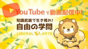 Youtubeで動画配信中!