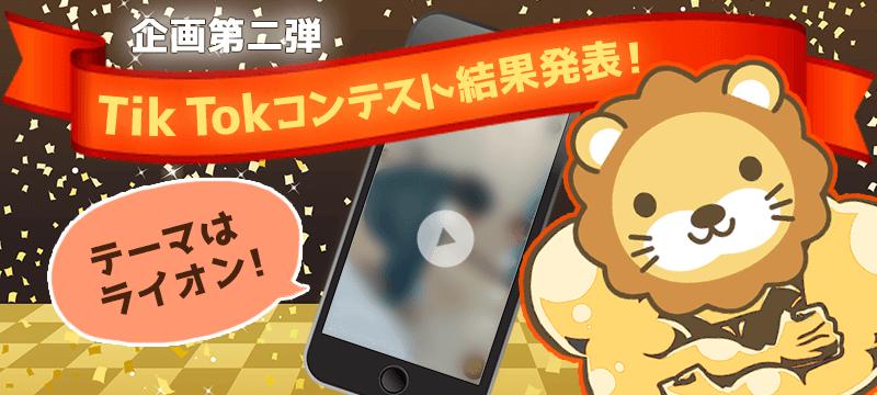 Tik Tokコンテスト結果発表!