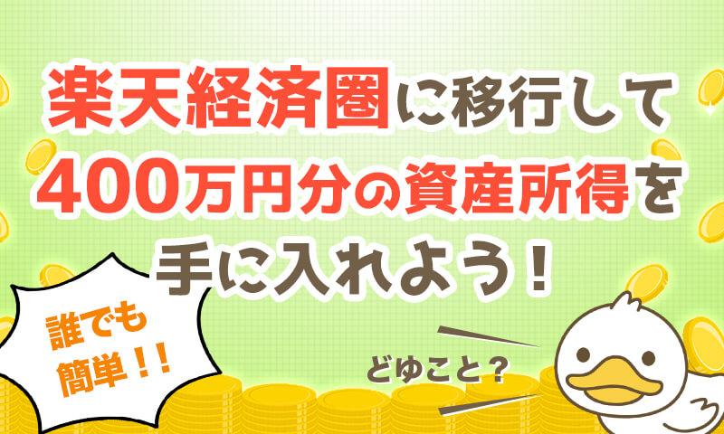楽天経済圏に移行して400万円分の資産所得を手に入れよう!