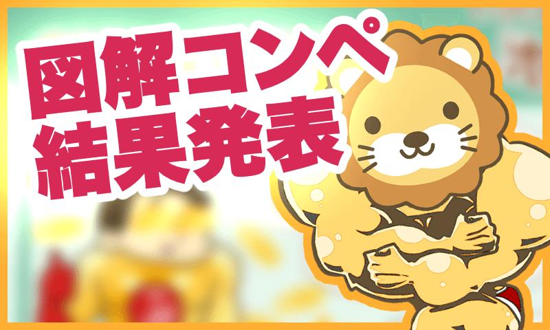 【企画・第5弾】リベ大図解コンペ結果発表!