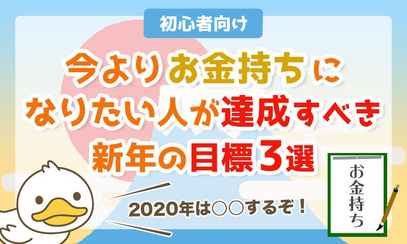 【初心者向け】今よりお金持ちになりたい人が2020年中に達成すべき目標3選