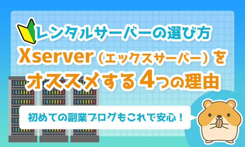 初心者でも失敗しないレンタルサーバーの選び方とは?Xserver(エックスサーバー)をオススメする4つの理由