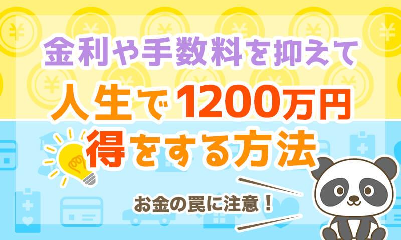 金利や手数料を抑えて人生で1200万円以上得する方法