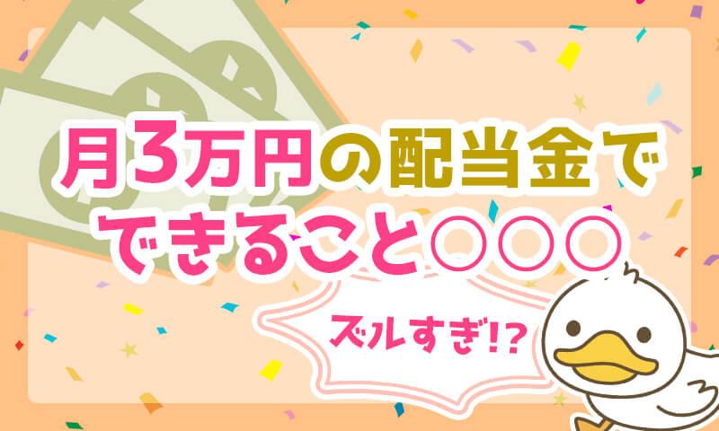 【ズルすぎ?】月3万円の配当金で出来るこれだけのこと