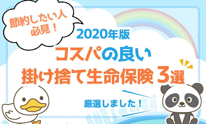 【2020年版】節約したい人必見!コスパの良い掛捨て生命保険を3つ紹介【厳選】