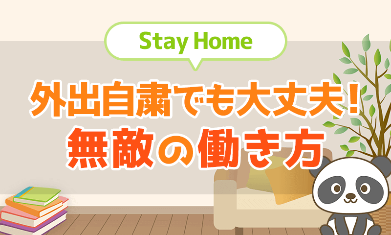 StayHomeの今、お金の不安を小さくするためにすべきコト