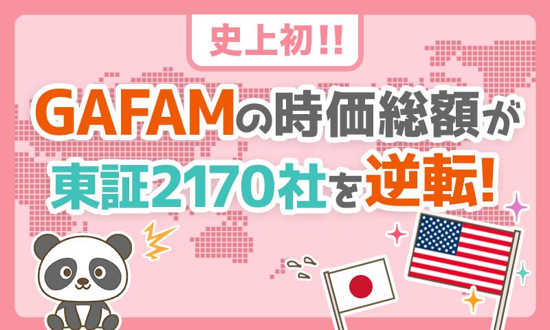【史上初】GAFAMの時価総額が東証2170社の時価総額を逆転!