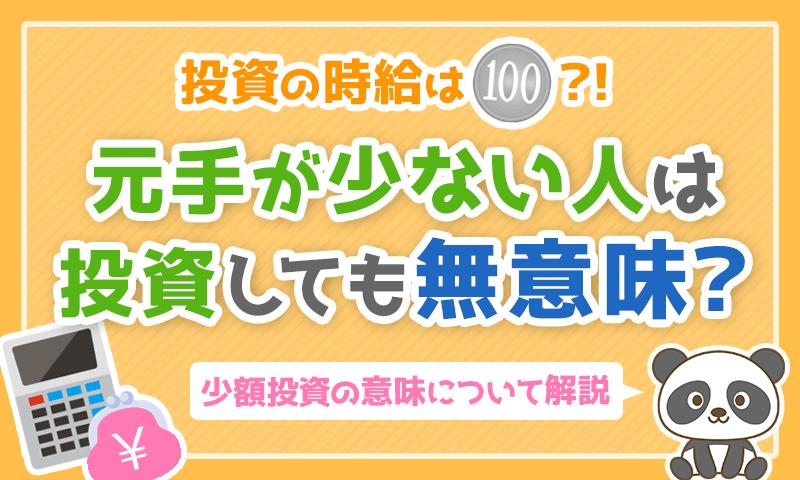【投資の時給は100円!?】元手が少ない人は投資しても無意味なのか?