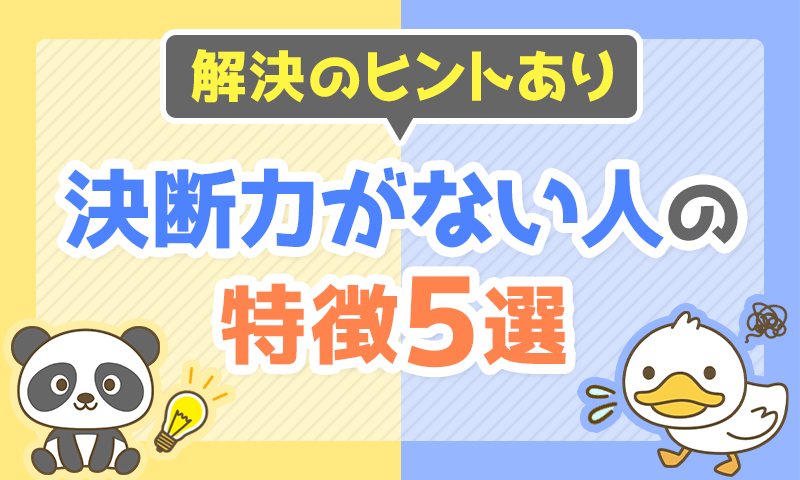 【解決のヒントあり】決断力がない人の5つの特徴について解説!