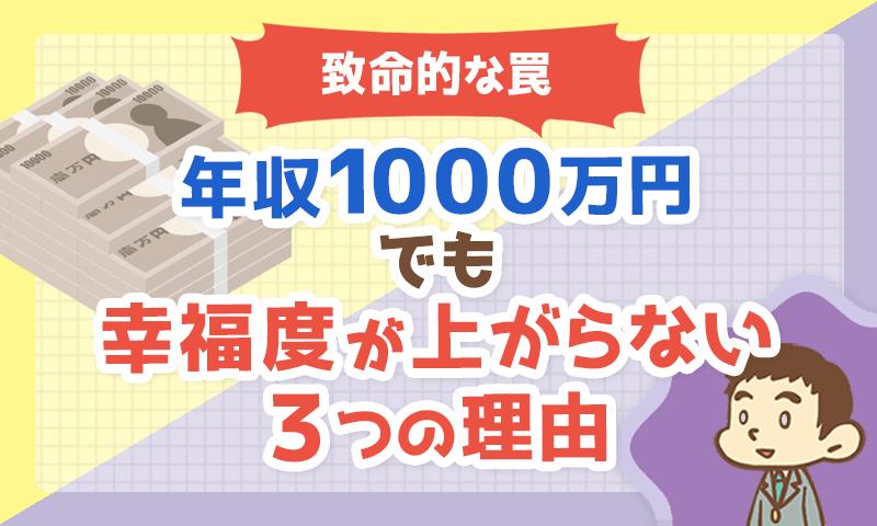 【致命的な罠】年収1000万円でも幸福度が上がらない3つの理由