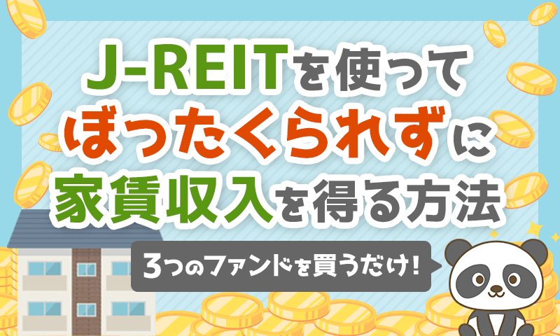J-REITを使って家賃収入を得る方法