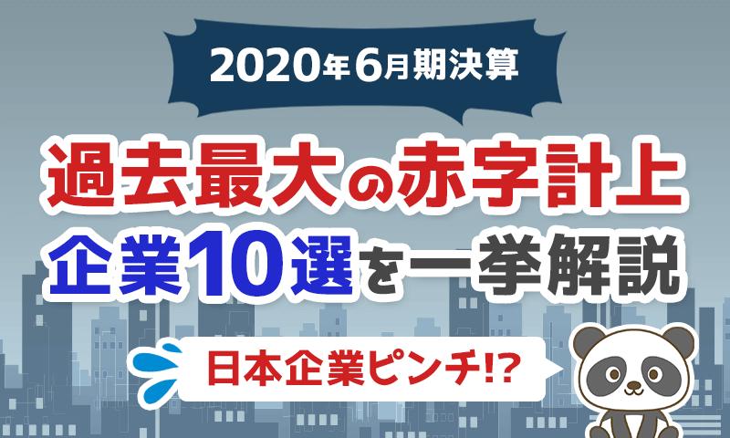 【日本企業ピンチ!?】過去最大の赤字を計上する企業10選を一挙解説【2020年6月期決算】