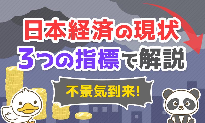 日本経済の現状を3つの指標で解説