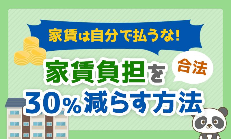 家賃負担を30%減らす方法