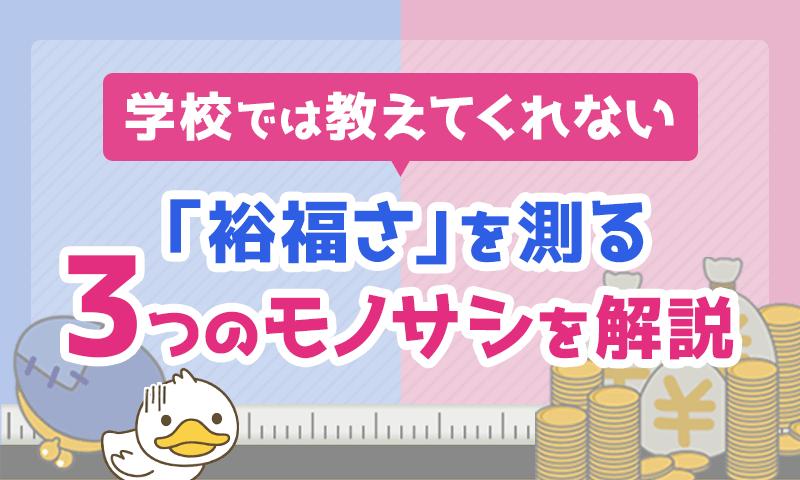 裕福さを測る3つのモノサシを解説