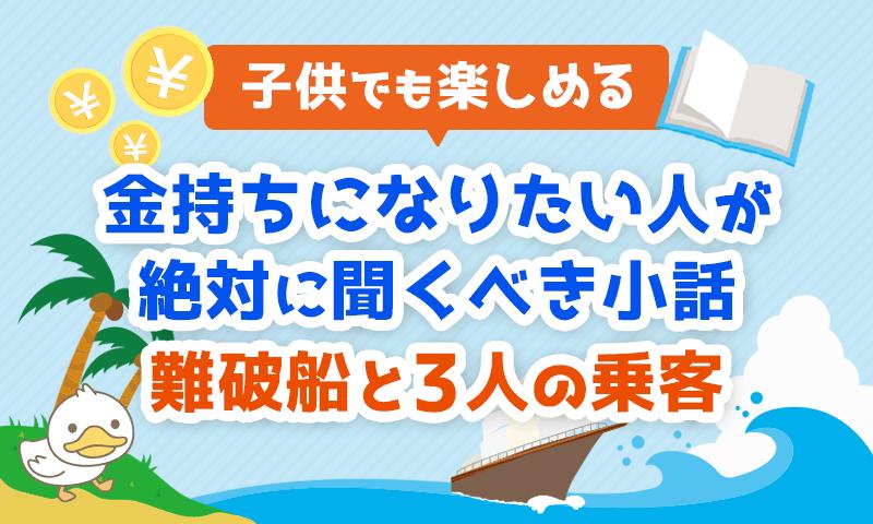 金持ちになりたいなら絶対に聞くべき小話「難破船と3人の乗客」