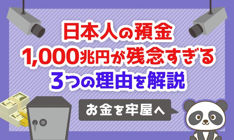 【お金を牢屋へ】日本人の預金1,000兆円が残念すぎる3つの理由について解説!