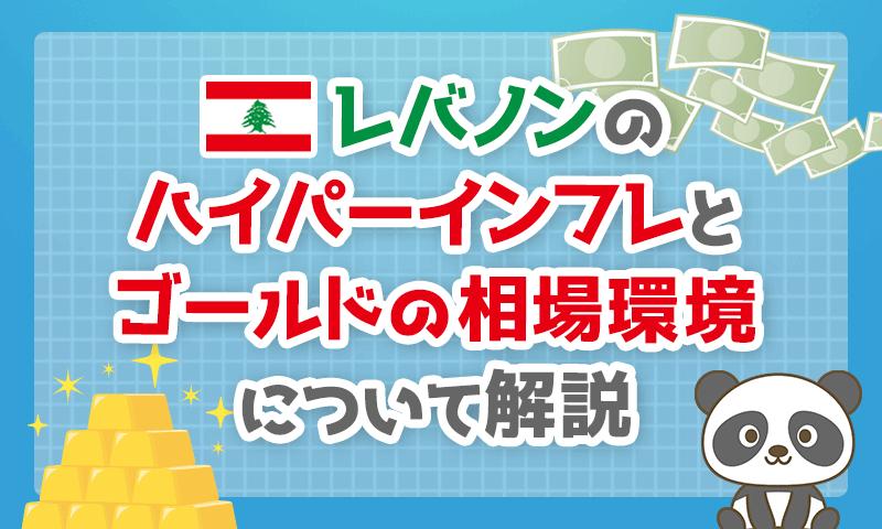 レバノンのハイパーインフレとゴールドの相場環境を解説