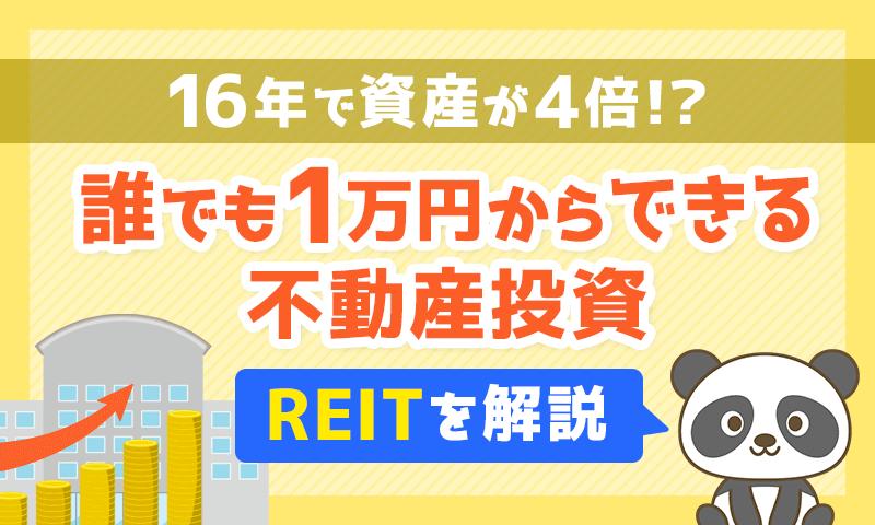 誰でも1万円からできる不動産投資!REITを解説
