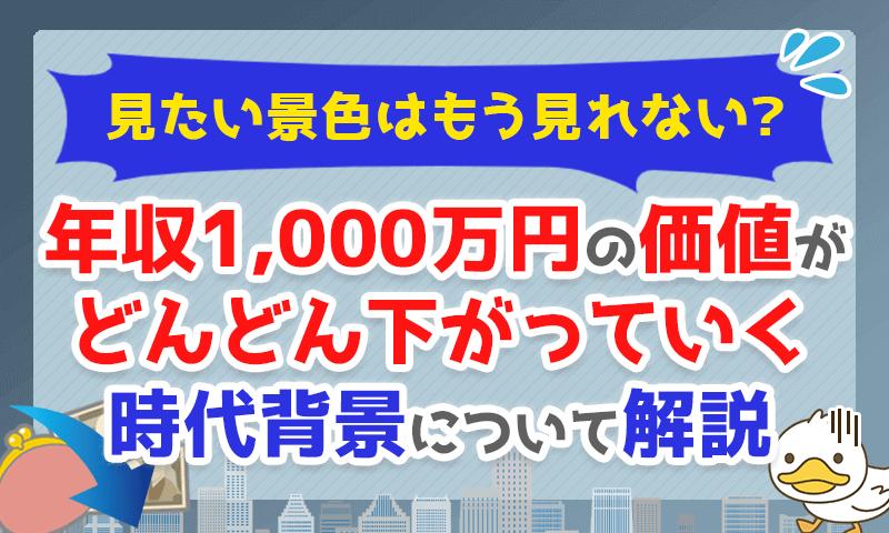 年収1,000万円の価値がどんどん下がっていく時代背景について解説