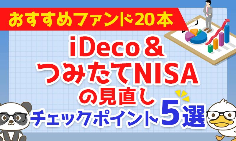 iDeCo&つみたてNISAの見直し・チェックポイント5選