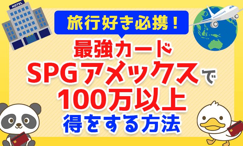 最強カードSPGアメックスで100万以上得をする方法
