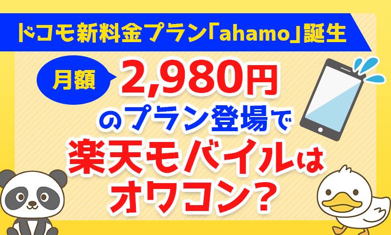 月額2,980円のプラン登場で、楽天モバイルはオワコンになるのか?