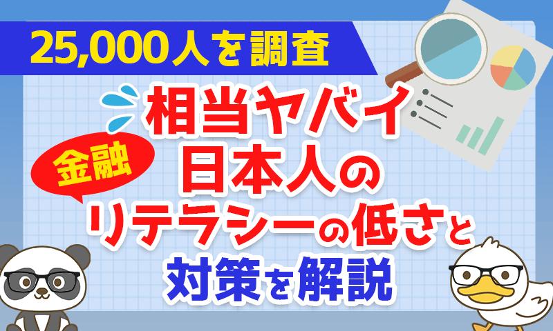 相当ヤバイ日本人の金融リテラシーの低さと対策を解説