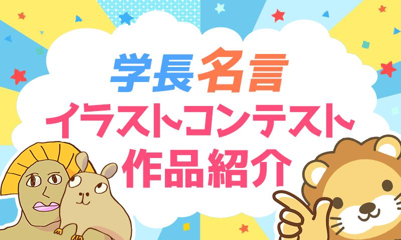 学長名言イラストコンテスト作品紹介