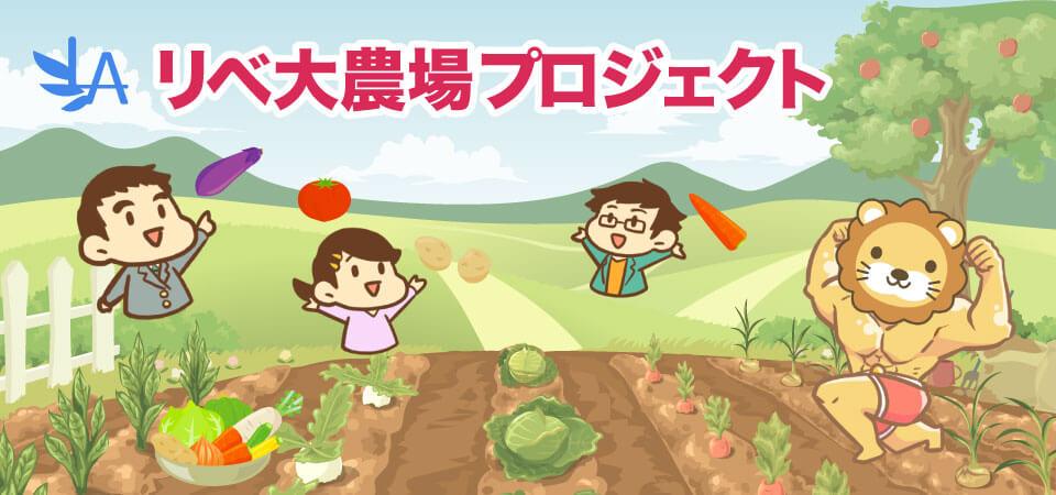 リベ大農場プロジェクトついに始動!