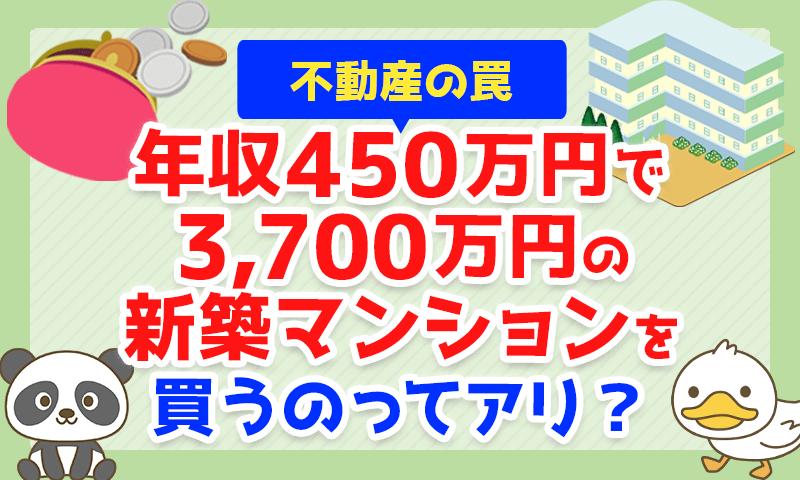 【不動産の罠】年収450万円で3,700万円の新築マンションを買うのってアリ?