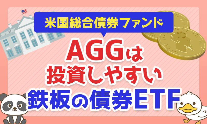 【米国総合債券ファンド】AGGは初心者でも投資しやすい鉄板の債券ETF