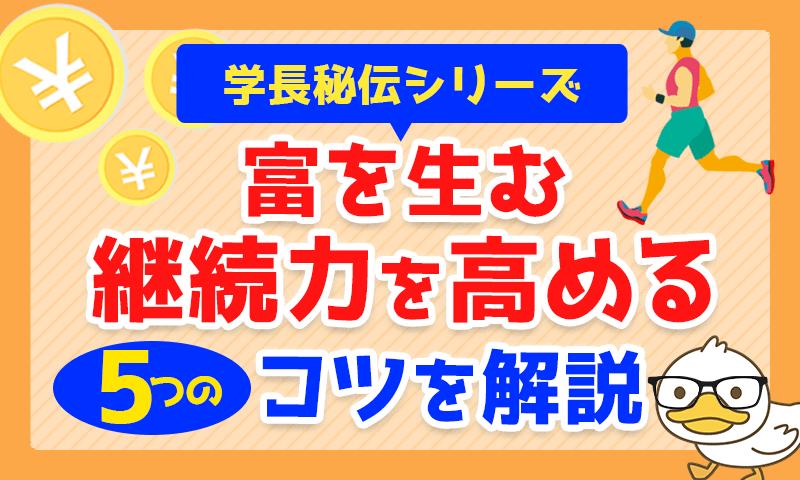 【学長秘伝シリーズ】富を生む「継続力」を高める5つのコツを解説!