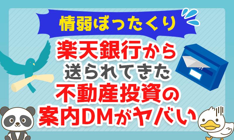 【情弱ぼったくり】楽天銀行から送られてきた「不動産投資」の案内DMがヤバい