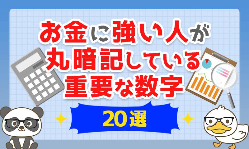 【20選】お金に強い人が丸暗記している重要な数字を20コ紹介します