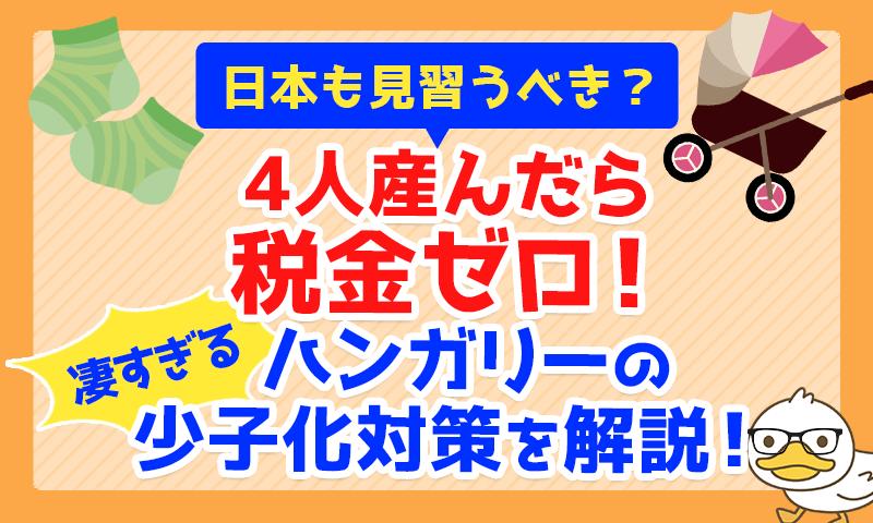 【日本も見習うべき?】4人産んだら税金ゼロ!凄すぎるハンガリーの少子化対策を解説!