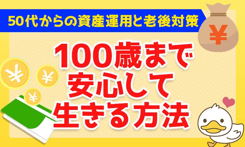 【50代からの資産運用と老後対策】100歳まで安心して生きる方法