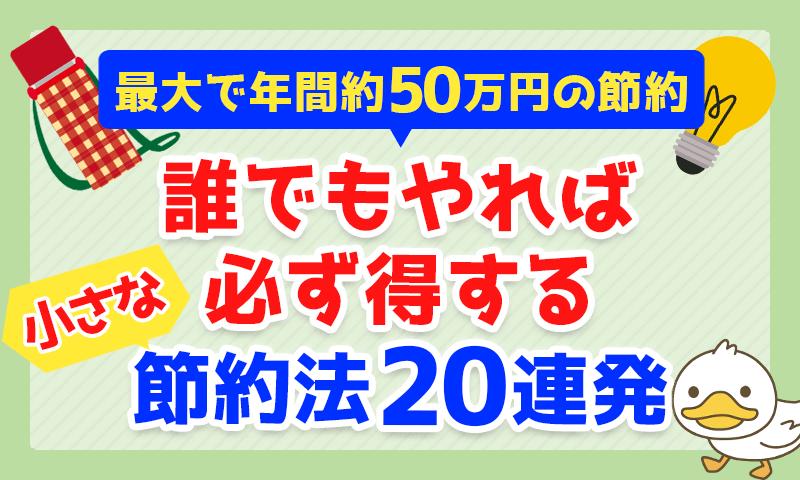 節約法20連発